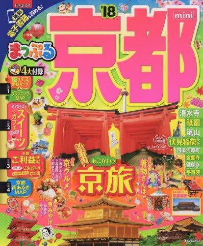 まっぷるマガジン (まっぷる 京都 mini '18)
