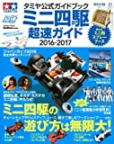 タミヤ公式ガイドブック ミニ四駆 超速ガイド2016-2017 (Gakken Mook)