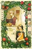 長閑の庭 / アキヤマ 香 のシリーズ情報を見る