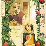 長閑の庭(1) (KC KISS)
