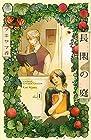 長閑の庭 ~6巻 (アキヤマ香)