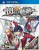 英雄伝説 閃の軌跡 スーパープライス - PS Vita