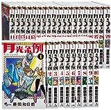 月光条例 コミック 全29巻完結セット (少年サンデーコミックス)