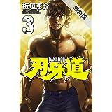 刃牙道 3【期間限定 無料お試し版】 (少年チャンピオン・コミックス)