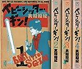 ベビーシッター・ギン! 文庫版 コミック 1-4巻セット (講談社漫画文庫)