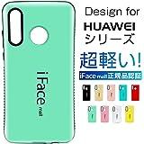 【iFace mall 正規代理店】HUAWEI P30 Lite/Nova4E ケース 耐衝撃 シリコン ファーウェイ…