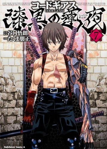 コードギアス 漆黒の蓮夜 (7) (カドカワコミックス・エース)の詳細を見る