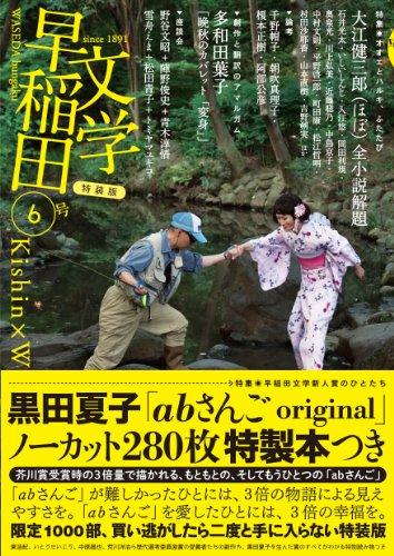 早稲田文学6 特装版の詳細を見る