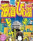 まっぷる滋賀・びわ湖 大津・長浜・信楽 2011 (マップルマガジンシリーズ) (マップルマガジン 関西 1)