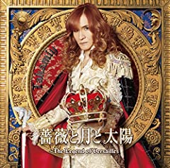 薔薇と月と太陽〜The Legend of Versailles♪Takamiy