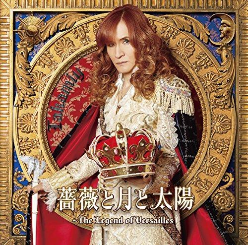 [画像:薔薇と月と太陽~The Legend of Versailles(通常盤)]