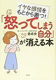 イヤな感情をもとから断つ! 「怒ってしまう自分」が消える本