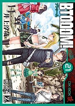 [井上淳哉]のBTOOOM! 21巻 (バンチコミックス)