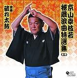京山幸枝若秘蔵浪曲特選集(三) 浪曲「恋姿三光節」