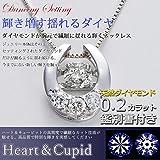宝石の森 ダイヤモンド ネックレス 揺れる ダイヤ 一粒 K18 ホワイトゴールド 0.2ct H&C 馬蹄 ペンダント 鑑別書付き