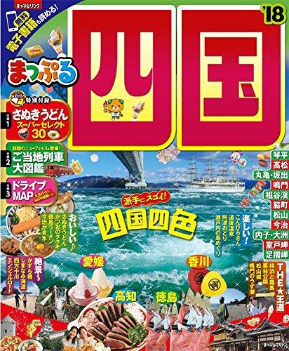 まっぷる 四国 '18 (まっぷるマガジン)