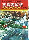 真珠湾攻撃―日本の運命をかけた奇襲 (写真で見る太平洋戦争 1)