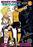 マネーフットボール 6 (芳文社コミックス)