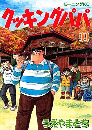 クッキングパパ(99)