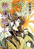 夢幻紳士 マンガ少年版 (ソノラマコミック文庫 た 48-1)