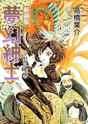 夢幻紳士 マンガ少年版 (ソノラマコミック文庫 た 48-1)の詳細を見る