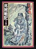 馬賊戦記 (上巻) (徳間文庫)