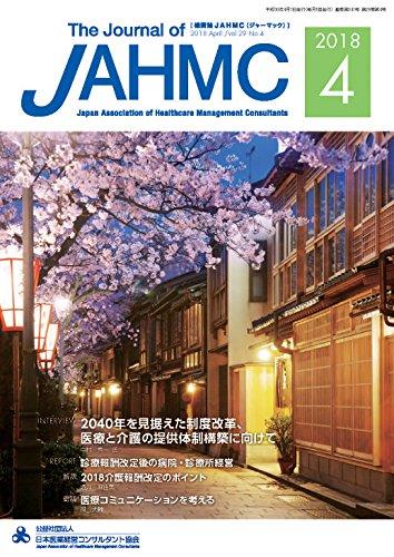 機関誌JAHMC 2018年4月号