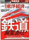 週刊 東洋経済 2014年 10/25号「鉄道異変あり! /リクルート上場」