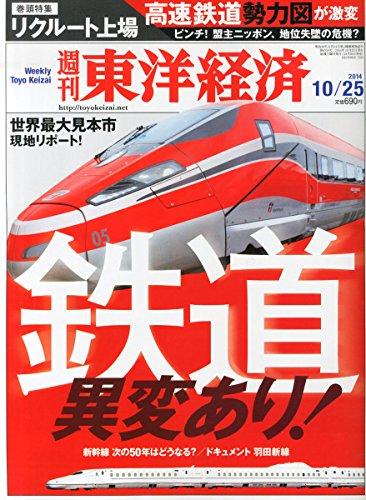 週刊 東洋経済 2014年 10/25号「鉄道異変あり! /リクルート上場」の詳細を見る