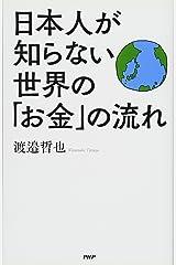 日本人が知らない世界の「お金」の流れ 単行本(ソフトカバー)