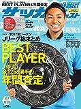 サッカーダイジェスト 2017年 12/28 号 [雑誌]
