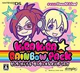 「ピンキーストリート キラキラ☆ミュージックナイト レインボーパック」の画像