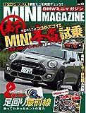 BMW ミニマガジン Vol.19 (メディパルムック)