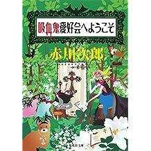 吸血鬼愛好会へようこそ(吸血鬼はお年ごろシリーズ) (集英社文庫)