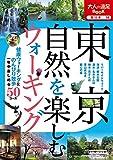 東京 自然を楽しむウォーキング (大人の遠足BOOK)