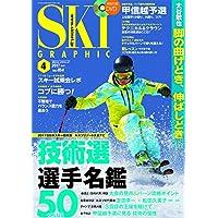 月刊スキーグラフィック2017年4月号