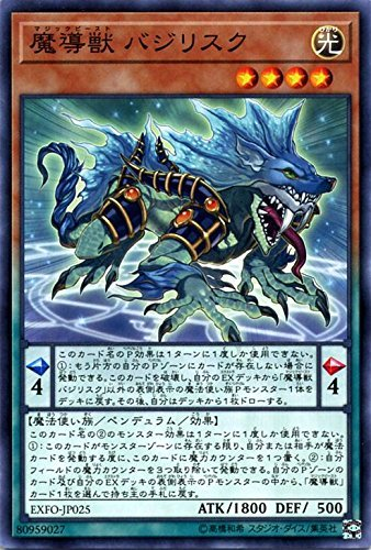 魔導獣 バジリスク ノーマル 遊戯王 エクストリーム・フォース exfo-jp025