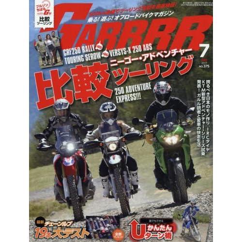 GARRRR(ガルル) 2017年 07 月号 [雑誌]