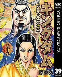 キングダム 39 (ヤングジャンプコミックスDIGITAL)
