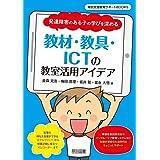 発達障害のある子の学びを深める教材・教具・ICTの教室活用アイデア (特別支援教育サポートBOOKS)