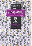 死を呼ぶ婚礼―修道士カドフェルシリーズ〈5〉 (光文社文庫)
