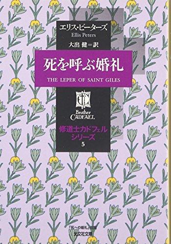 死を呼ぶ婚礼―修道士カドフェルシリーズ〈5〉