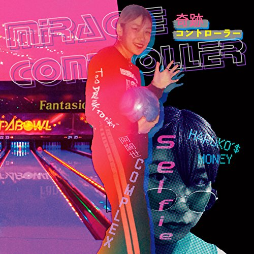 miracle controller(CD-R)