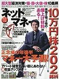 ネットマネー 2016年 10 月号 [雑誌]