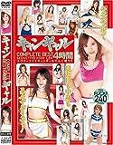 キャンギャルCOMPLETE BEST4時間 [DVD]