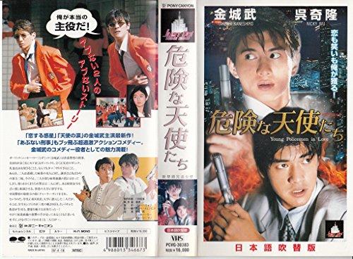 危険な天使たち【日本語吹替版】 [VHS]