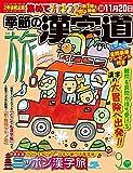 季節の漢字道2019年9月号