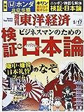 週刊東洋経済 2015 年 1/17 号 [雑誌]