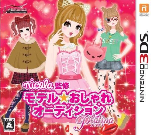 nicola監修 モデル☆おしゃれオーディション プラチナ - 3DS