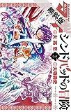 マギ シンドバッドの冒険(3)【期間限定 無料お試し版】 (裏少年サンデーコミックス)